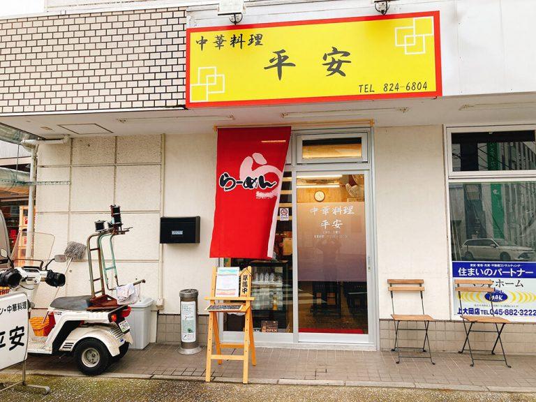 中華料理 平安